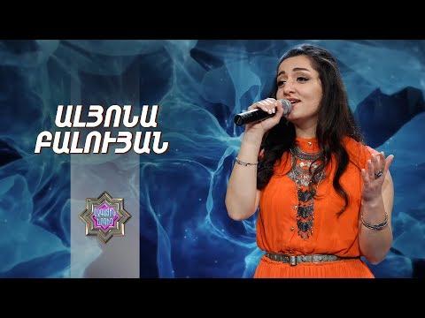Ազգային երգիչ/National Singer 2019-Season 1-Episode 11/Gala Show 5/Alyona Baluyan-Yerani