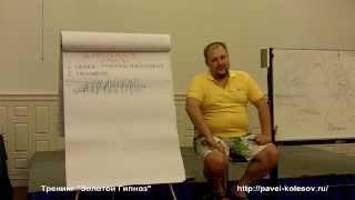 Павел Колесов Золотой Гипноз: Уроки гипноза