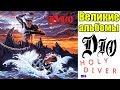 Великие альбомы DIO Holy Diver 1983 Обзор рецензия mp3