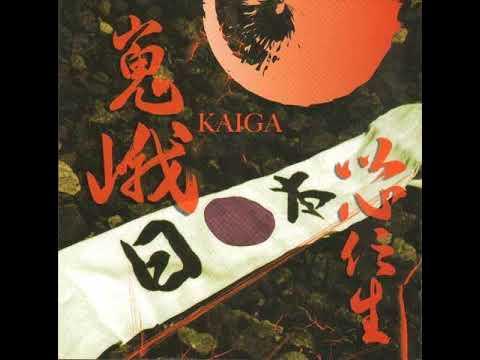 Kaiga - Ishin Denshou(Full Album - Released 2010)