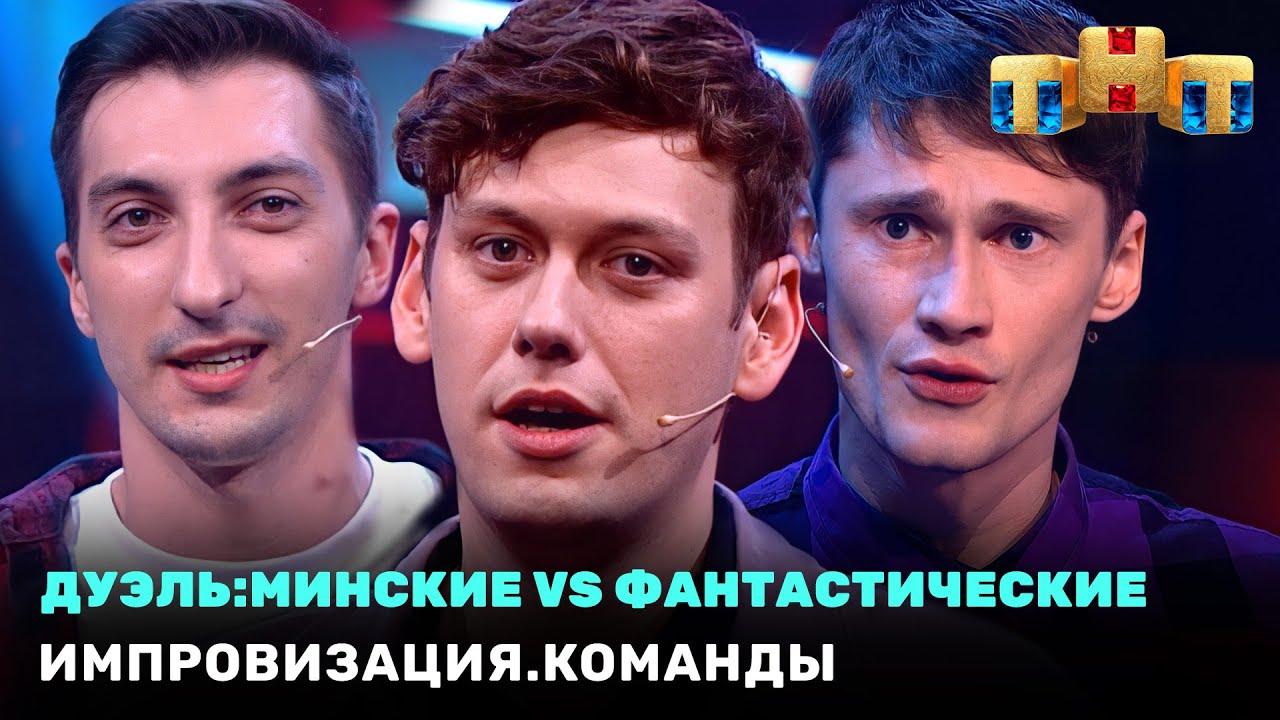 Импровизация. Команды: Дуэль - Минских vs Фантастических