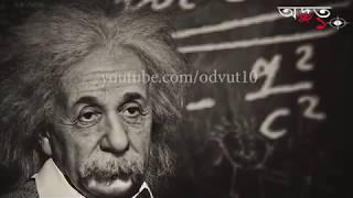🔴টাইম ট্রাবেল কি করে সম্ভব?is time travel is possible?Black hole...