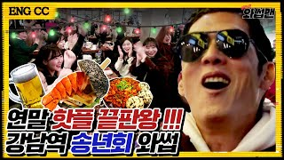 JOON Gets Triggered At A Board Game Cafe And More In Gangnam | Wassup Man ep.89