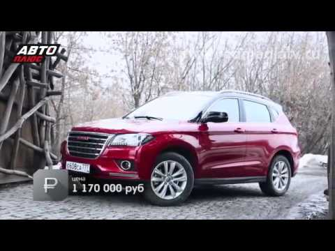 Great Wall Haval H2 | НашиTесты