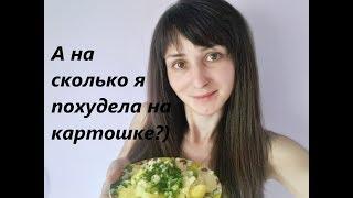 Результаты картофельной диеты! На сколько я похудела? Мой дневник питания!