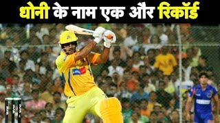 MS Dhoni Becomes The first Indian To Smash 200 Sixes In IPL | Sports Tak
