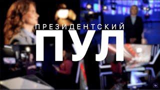 لوكاشينكو يحضر مقابلة تلفزيونية بجواربه