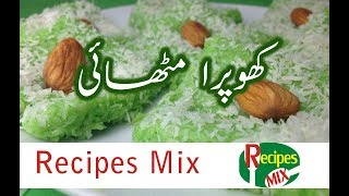 How to Make Fresh Khopra Mithai with 5 Ingredients only - Coconut Sweet Recipe by Recipes Mix.