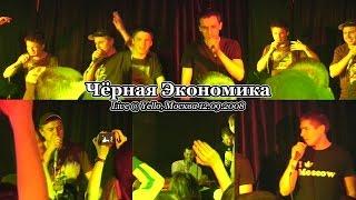Смотреть видео Чёрная Экономика • live @ Yello, Москва, 12.09.2008 онлайн