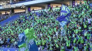 明治安田生命J1リーグ 2018 第32節 ガンバ大阪1-0湘南ベルマーレ 2018年...