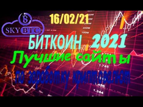 16/02/21 Биткоин 2021. Лучшие сайты по заработку криптовалют.SkyBtc.