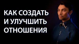 Владимир Горохов. Как создать и улучшить отношения