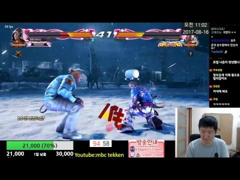 2017-08-16(아침) MBC Tekken(엠아재)의 실시간 철권7(pc) 스트리밍(tekken7,스팀)