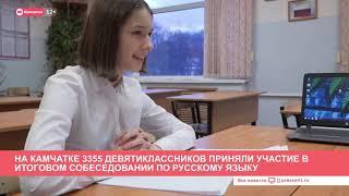 Камчатка: Новости дня 13.02.20
