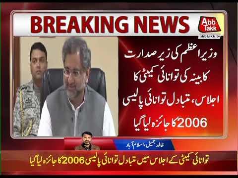 PM Chairs Shahid Khaqan Abbasi Chairs High Level Meeting | 11 Dec 2017