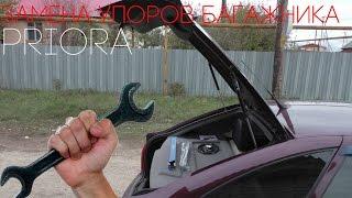видео Амортизаторы крышки багажника ваз 2112