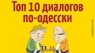 Топ 10 диалогов по-одесски (чисто одесский юмор)(Это диалоги, которые можно услышать только в Одессе. Одесса – это столица юмора и шуток. И на самом деле..., 2016-08-03T06:56:28.000Z)