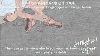 [Han/Rom/Eng] Epik High (에픽하이) - Happen Ending (헤픈엔딩) ft. Jo Won Sun of Rollercoaster Lyrics