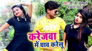 भोजपुरी का नया सबसे हिट गाना - Kareja Me Ghav Karelu - D K Bulbul - Bhojpuri Hit Song 2018