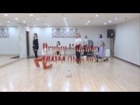 Dreamcatcher(드림캐쳐) '데자부 (Deja Vu)' Dance Video (연습실 ver.)
