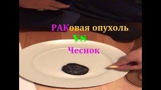 Раковая опухоль,бег от чеснока по тарелке. 0+