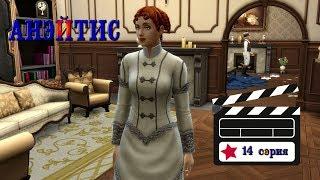 The Sims 4.Путь к славе.Карьера Актриса.Анэйтис.14 серия.