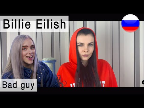 Billie Eilish - Bad Guy на русском ( Russian Cover )