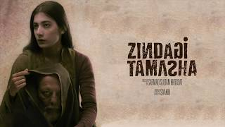 Saakin - Sik Mitraan From 'Zindagi Tamasha' Original Motion Picture Soundtrack
