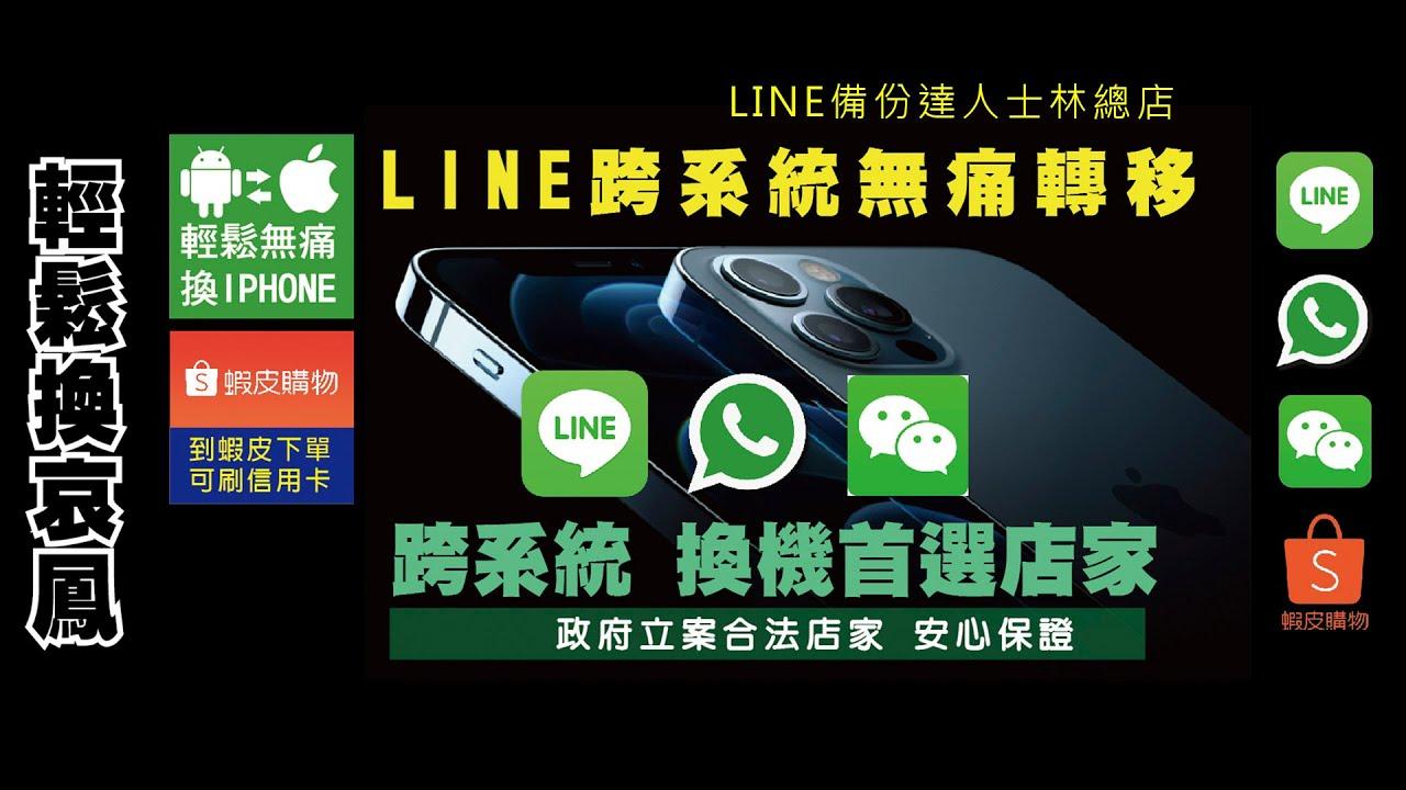 [分享] android換ios系統line 對話紀錄備份 iPhone 換手機 備份line @ Line備份達人 android換ios :: 痞客邦