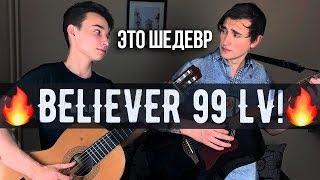 BELIEVER - ФИНГЕРСТАЙЛ КАВЕР В ДВЕ ГИТАРЫ видео
