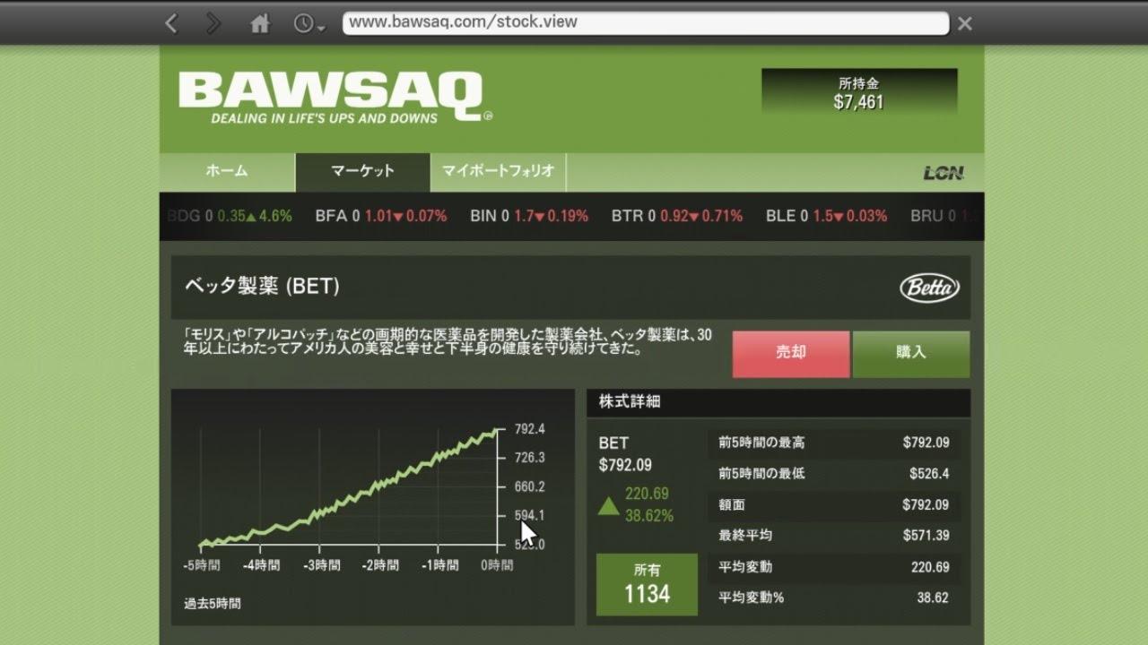 オート 5 金儲け グランド セフト お金稼ぎの方法(株売買)