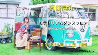 2017年1月11日発売 内田真礼 miniアルバム『Drive-in Theater』収録 「...
