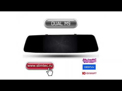 Распаковка Slimtec Dual M9 зеркало видеорегистратор с двумя камерами | Купить авторегистратор
