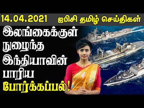 ஐபிசி தமிழின் இன்றைய செய்திகள் - 14.04.2021 - Sri Lanka Tamil News Today | Jaffna News Tamil