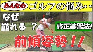 前傾姿勢をキープ!ゴルフスイングで前傾が崩れる原因、修正、直し方レッスン thumbnail