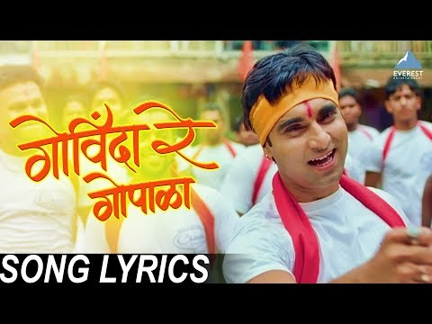 Govinda Re Gopala with Lyrics - Morya | Marathi Dahi Handi (Gokulashtami) Songs | Swapnil, Avadhoot