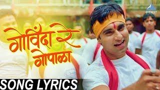 Govinda Re Gopala with Lyrics Morya | Marathi Dahi Handi (Gokulashtami) Songs | Swapnil, Avadhoot