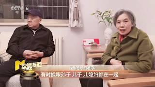 感受家人满满的陪伴! 疫情期间居家观影成为主流方式 【中国电影报道 | 20200406】