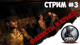 Metro 2033 Redux - Душевный стрим. #3 (04.03.16)