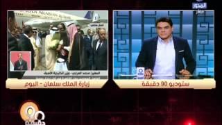 هاني خلاف: زيارة الملك سلمان تُخرس الألسنة حول شائعات الخلاف.. (فيديو)