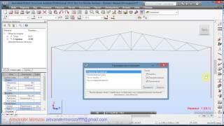 Проверка конструкции в Robot Structural Analysis Professional lessons