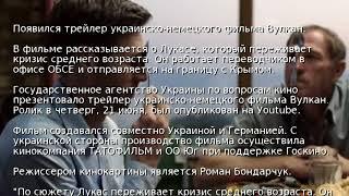 Появился трейлер украинско-немецкого фильма Вулкан