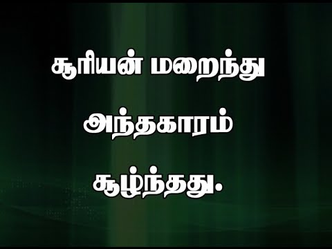 SURIYAN MARAINTHU - BLESSING TV SONG