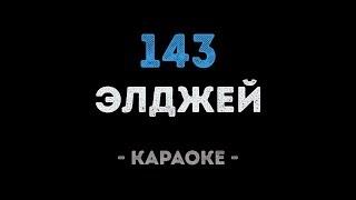 Элджей - 143 Караоке