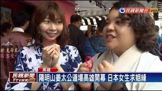姜太公道場進駐高雄 連日本女生也來拜拜求姻緣-TVBS報導