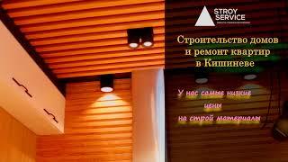 Строительство домов в Кишиневе, Молдове. Ремонт квартир
