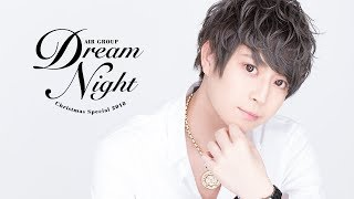 【DreamNight2018】一 秋 ALL BLACK【AIRGROUP】