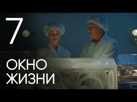 Окно жизни. Серия 7. Мелодрама. Сериал о врачах. Сезон 1. Baby Boxes. Episode 7.
