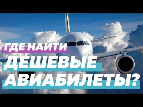 Где искать ДЕШЕВЫЕ БИЛЕТЫ на самолет? Как найти ДЕШЕВЫЕ АВИАБИЛЕТЫ? Бюджетные путешествия. Лоукост