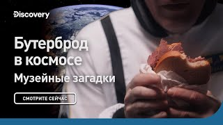 Бутерброд в космосе | Музейные тайны | Discovery